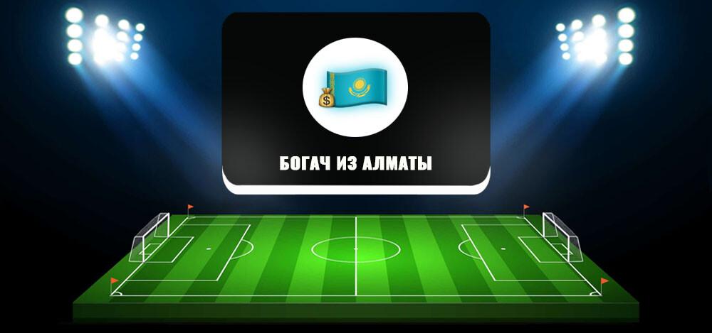 Телеграм-канал «Богач из Алматы»: отзывы о проекте Булата Ибрагимова