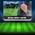Метод Монте-Карло: как работает применительно к ставкам на спорт, отзывы