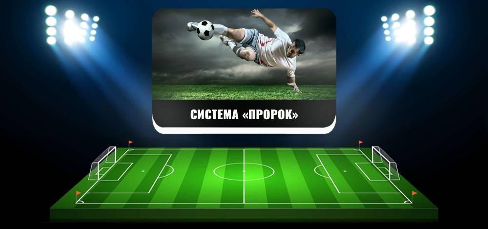 Как делать ставки на футбол по системе «Пророк»