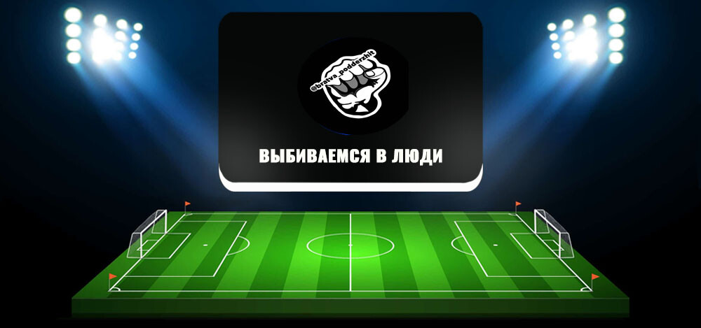 Телеграм-канал «Выбиваемся в Люди» Егора Семенова: отзывы
