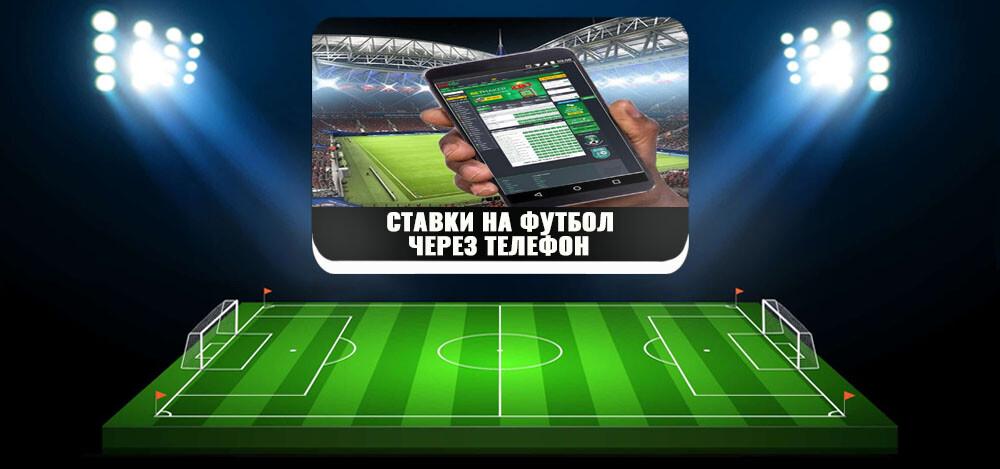 Ставки на футбол на телефоне: особенности, преимущества и недостатки