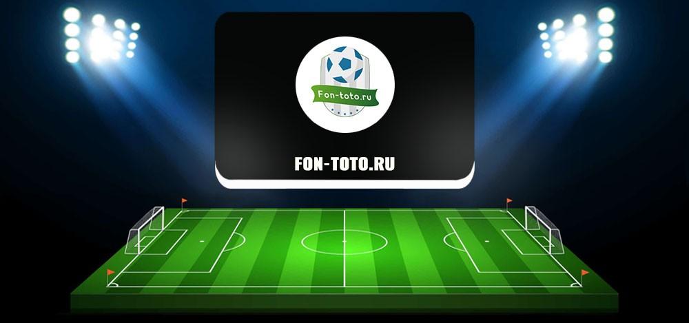 Fon-toto.ru — обзор и отзывы