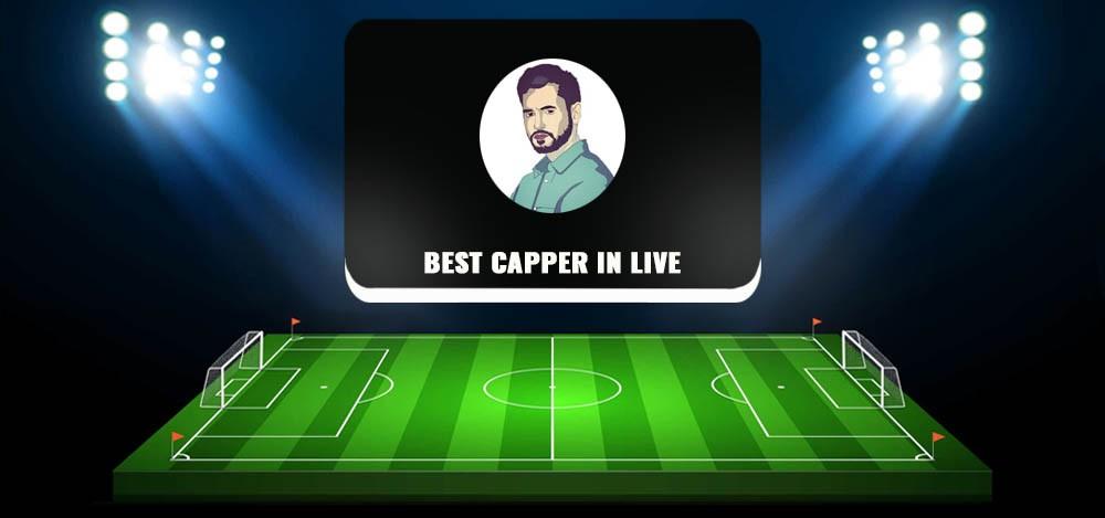 Best Capper in Live (Василий Ефимов) — обзор и отзывы о каппере