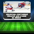 Подробности о профессии аналитика спортивных событий на хоккей