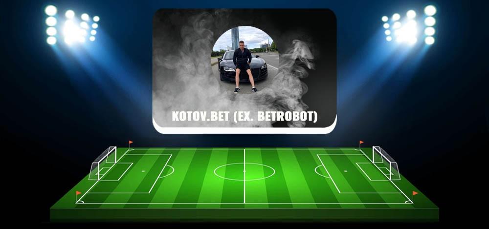 Kotov.Bet — Артем Громов (ex. BetRobot) — обзор и отзывы о каппере