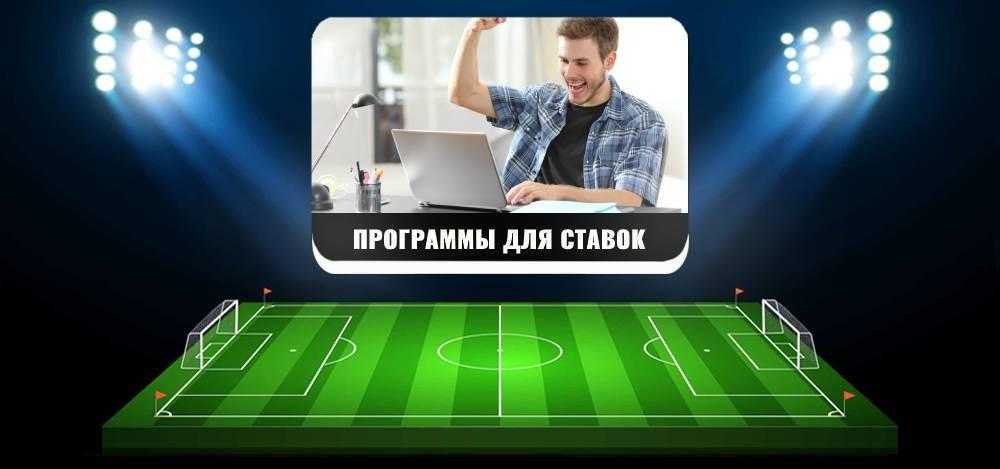 MyScore и другие программы для ставок на спорт