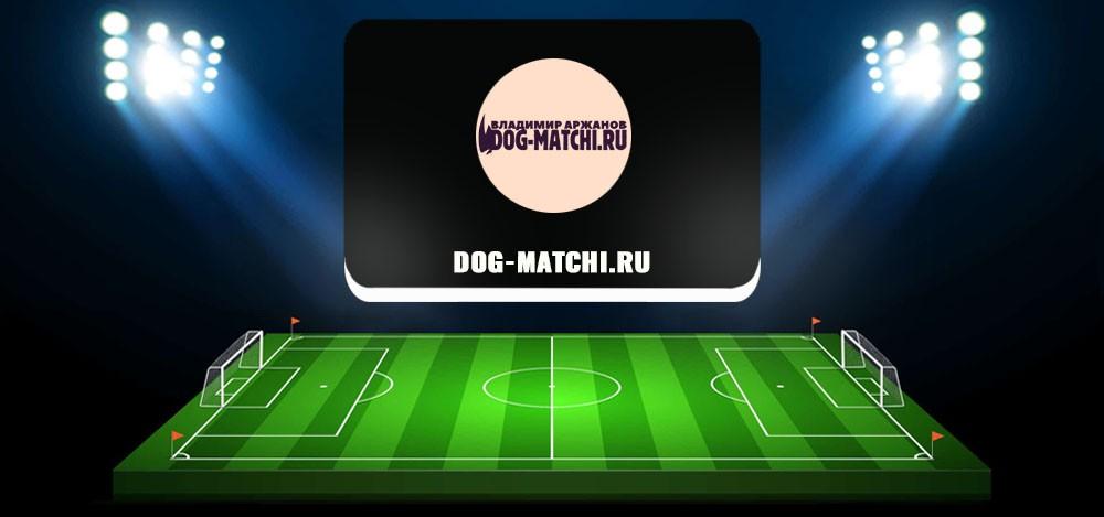 Dog-matchi ru — отзывы о каппере Владимир Аржанов