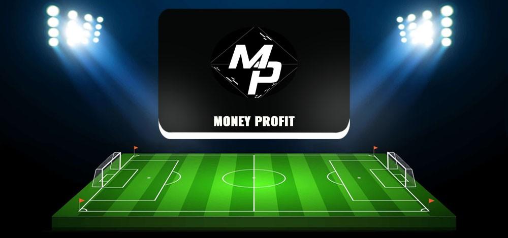 Канал Money Profit по арбитражу трафика — контакты, отзывы