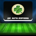 Договорные матчи Лепрекона Kapperrussia.ru — обзор и отзывы