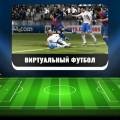 Виртуальный футбол — выигрышные стратегии игры