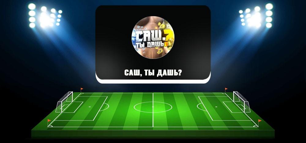 Телеграм-канал Александры Бродской «Саш, ты дашь?»: отзывы