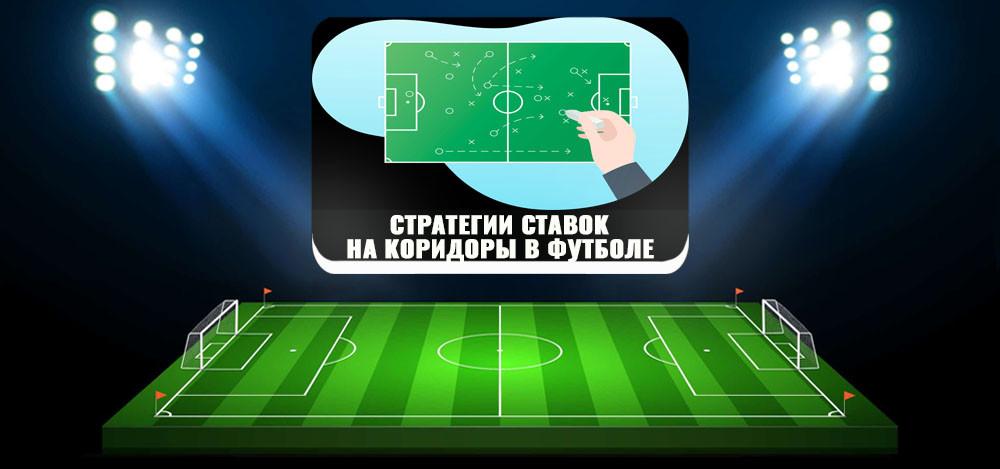 Стратегии ставок на коридоры в футболе: виды коридоров, плюсы и минусы стратегий