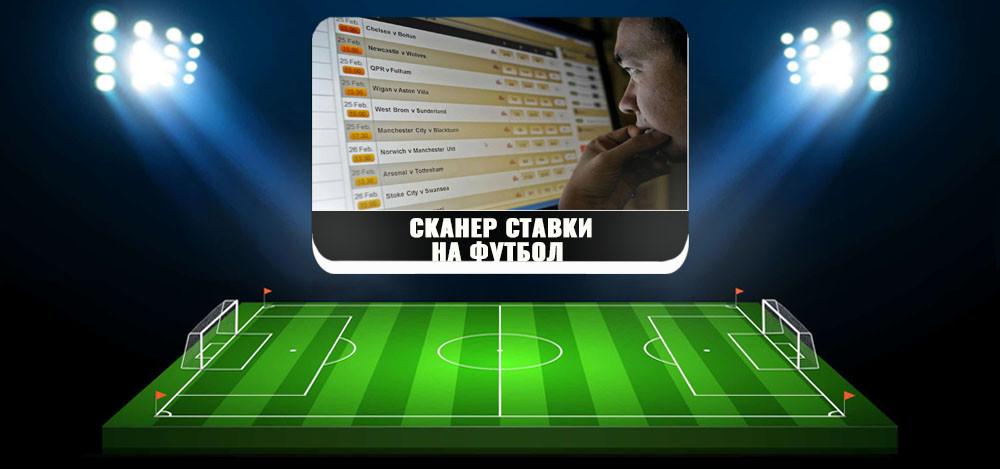 Сканер ставки на футбол: что такое и зачем необходим, рейтинг сервисов  для сканера ставок