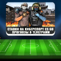 Ставки деньгами на киберспорт Counter-Strike