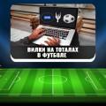 «Вилки» в футболе на тотал: как поймать и как ставить