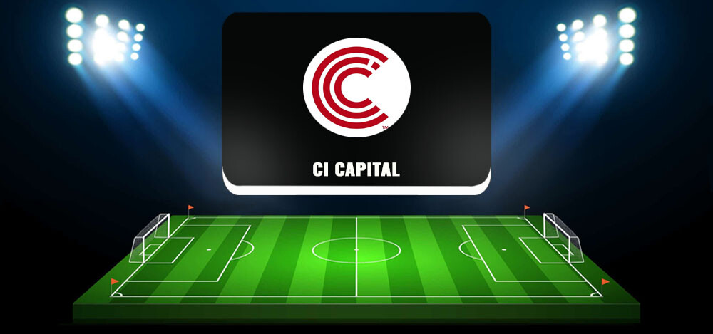 Торговля акциями и активами с компанией CI Capital: отзывы
