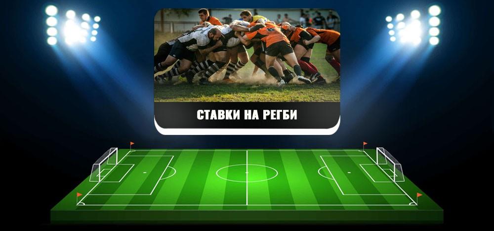 Ставки на регби: как сделать ставку на чемпионат России