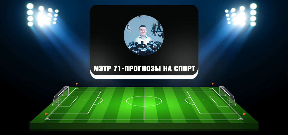 Дмитрий Бехтерев и его группа во «ВКонтакте» с прогнозами на спорт «Мэтр-71»