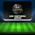 Телеграм-канал Данилы Кострикова «Блог Спортсмена»: отзывы