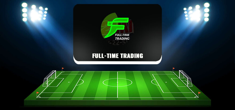 Full-Time Trading — телеграм-канал, предлагающий информационную помощь
