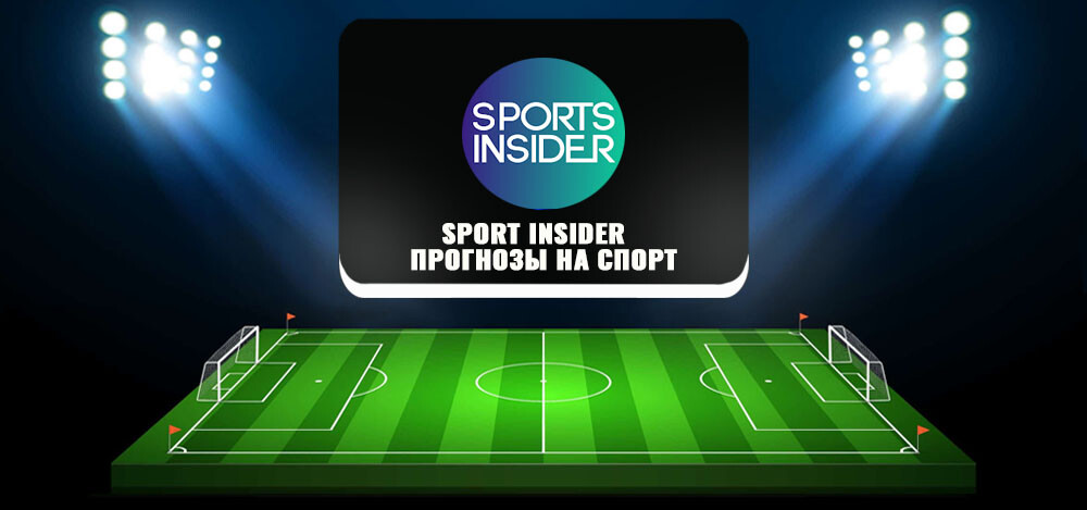 Мобильное приложение Sports Insider: обзор возможностей и отзывы пользователей