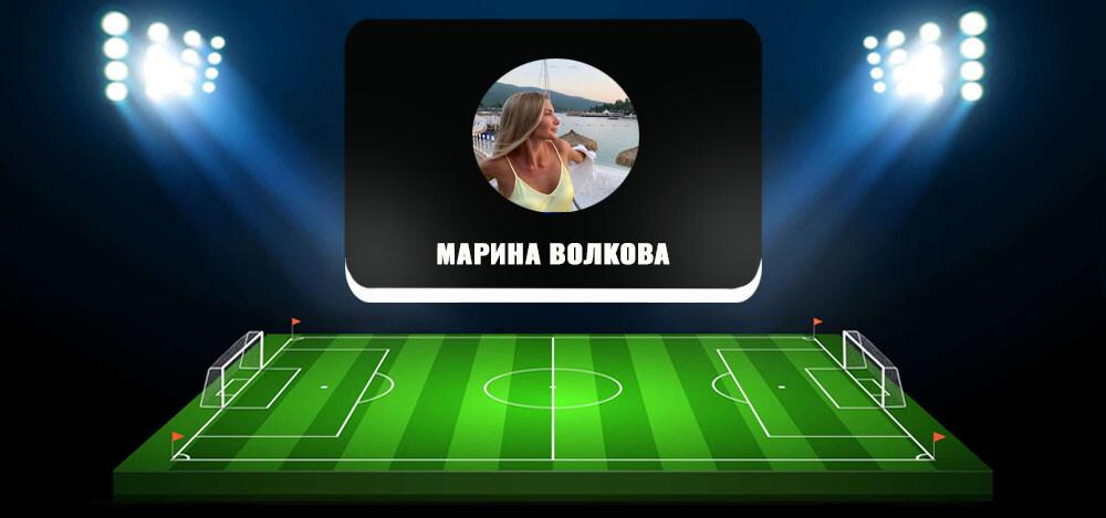 Телеграм-канал Марины Волковой «Marina Volkova | Kristina Maslova»: отзывы