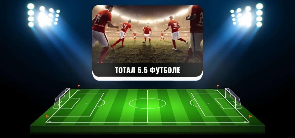 Что значит тотал 5,5 футболе?