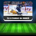 Что означает ТБ в ставках на хоккей