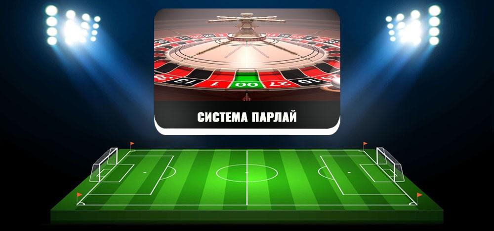 Стратегия «Парлай» в казино — описание и особенности системы