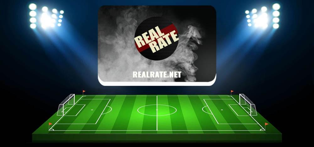 RealRate net (Александр Федоров) — обзор и отзывы о каппере