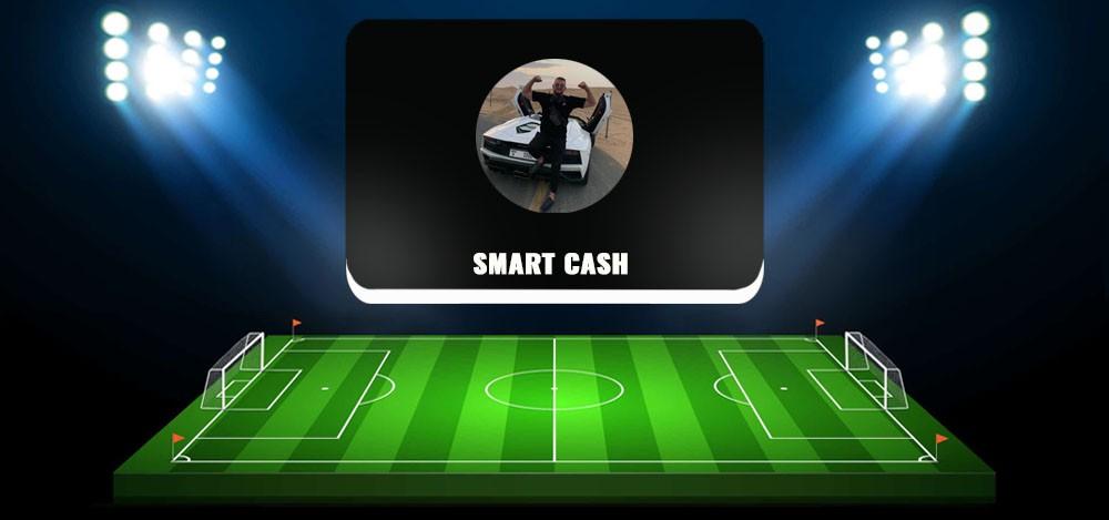 Телеграм-канал Smart Cash: отзывы о ставках