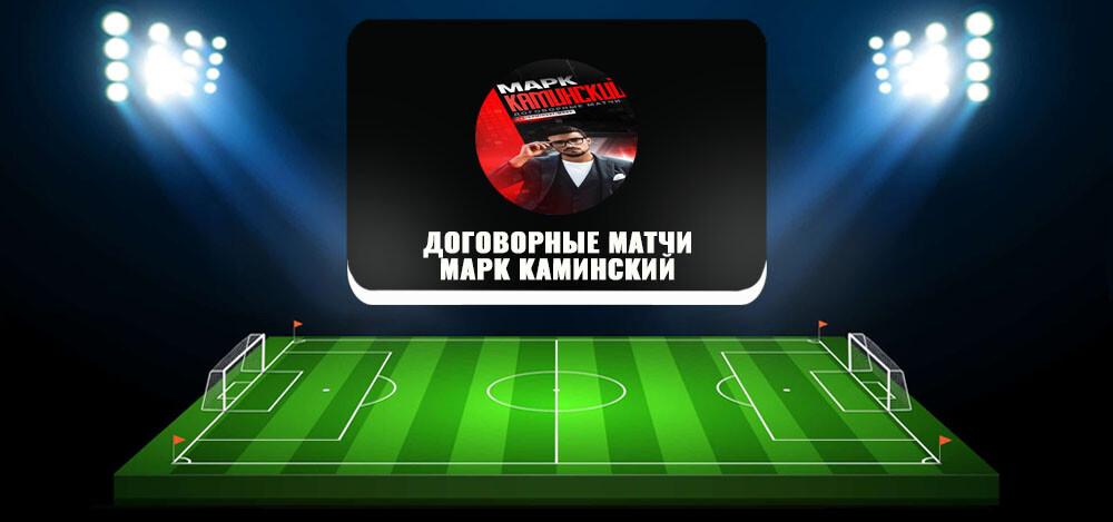 «Договорные матчи» в группе «ВКонтакте» Марка Каминского: отзывы
