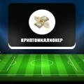 Телеграм-канал «Криптомиллионер» Дмитрия Малахова: отзывы