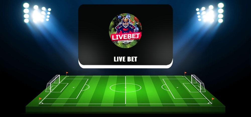 Live Bet в телеграме — обзор и отзывы о каппере
