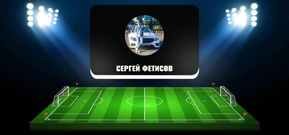 Сергей Фетисов (fetis pro) — обзор и отзывы