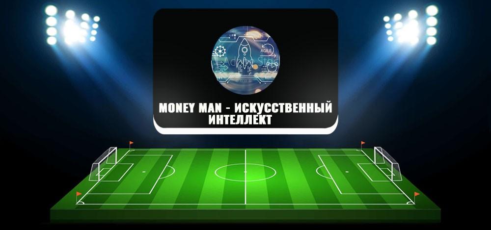 Искусственный интеллект Money Man: отзывы