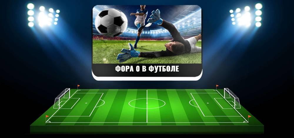 Что означает фора (0) в футболе и выгодно ли делать ставки на нулевую фору