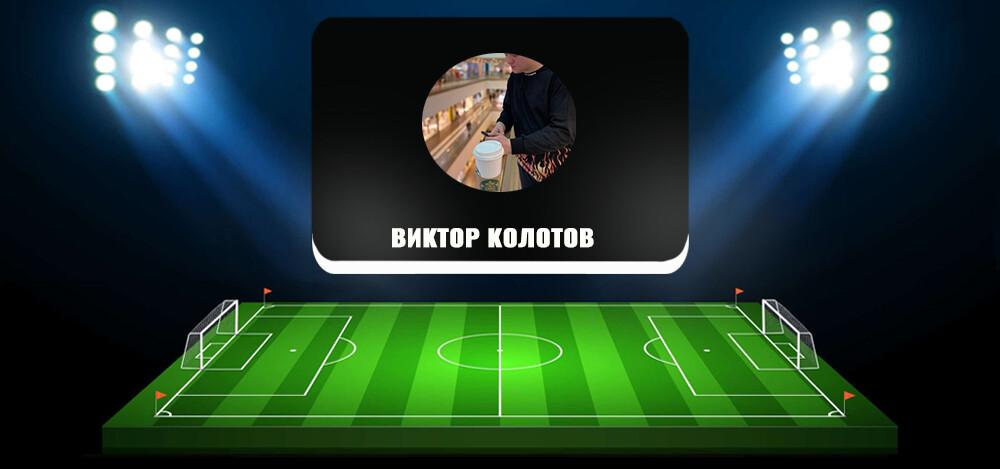 Отзывы о телеграм-канале «Виктор Колотов»