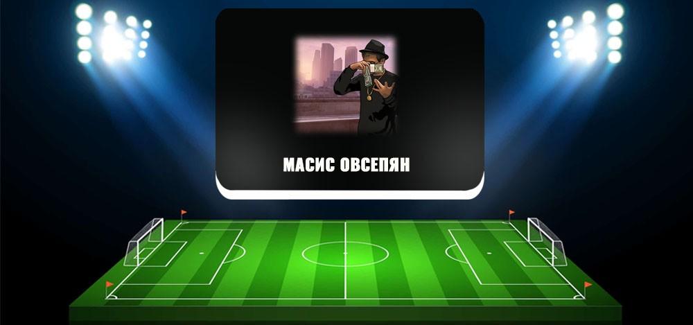 Масис Овсепян (Life Style) — обзор и отзывы о телеграм канале