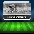 История велоспорта