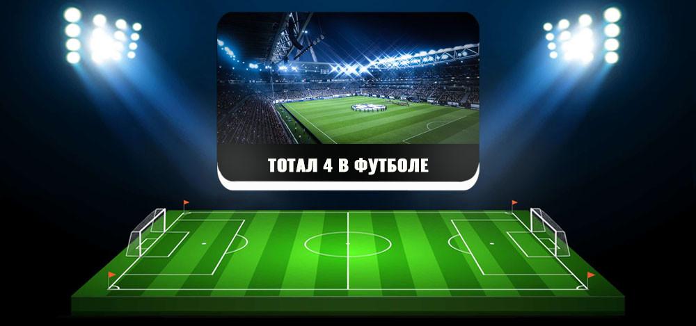 Тотал 4 в футболе — что означает, стратегии, как делать ставку