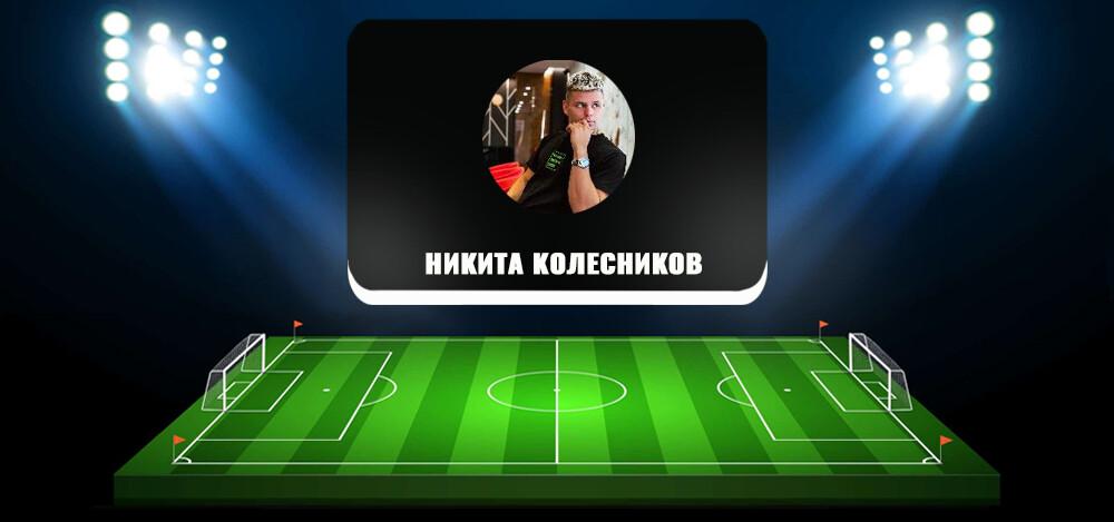 Никита Колесников — отзывы о каппере