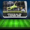 Стратегия на гол в первом тайме в футболе: основные принципы, анализ и подбор матчей