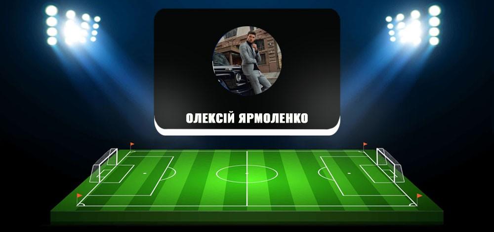 Каппер Олексій Ярмоленко: отзывы и его прогнозы на спортивные события