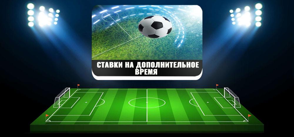 Виды ставок в футболе на дополнительное время