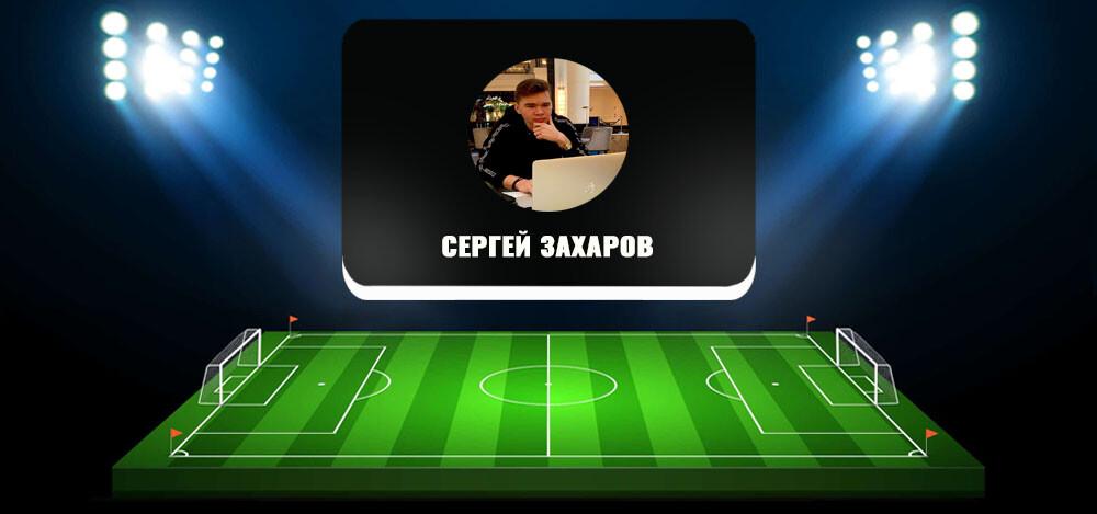 Продажа данных на точный счет в договорных матчах от Сергея Захарова: отзывы