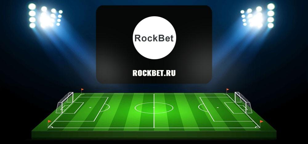 RockBet ru — обзор и отзывы о каппере