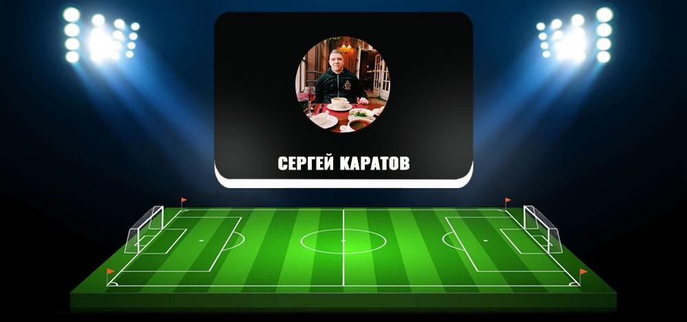 Сергей Каратов в телеграме — обзор и отзывы