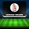 Александр Лукьянов — обучение скальпингу до результата: отзывы