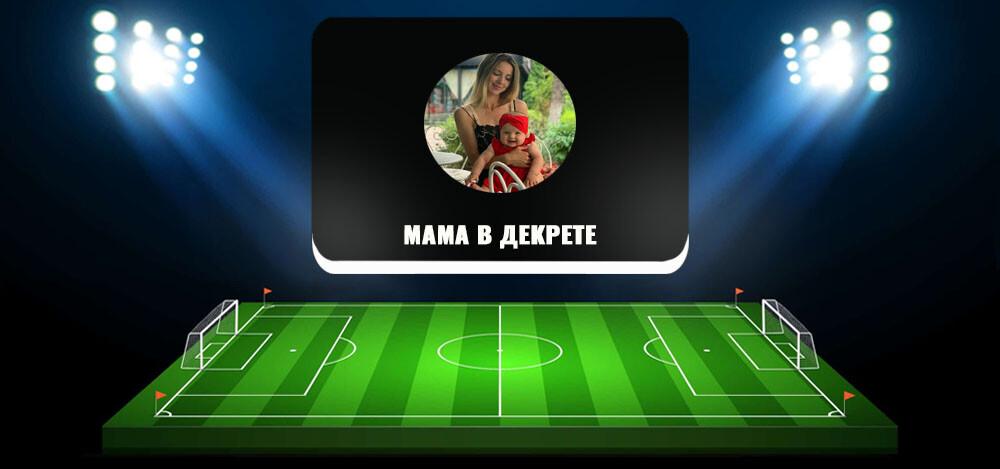 Заработок в интернете «Мама в декрете»: отзывы